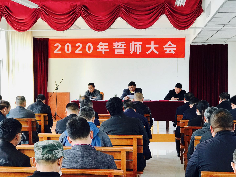 公司召开2020年度工作会议